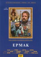 Ермак (5 серий) (2 DVD)