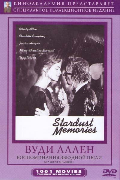 Воспоминания звездной пыли (Звездные воспоминания) на DVD