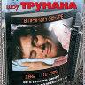 Шоу Трумана  на DVD