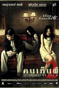 Глаз 2  на DVD