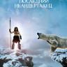 Последний неандерталец на DVD
