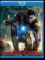 Железный человек 3 3D+2D (Blu-ray 50GB)