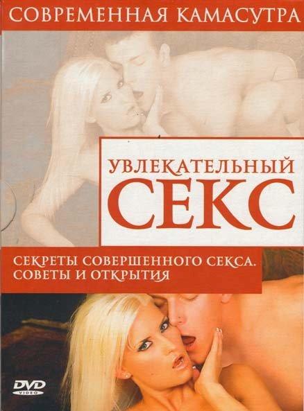 Увлекательный секс Секреты совершенного секса Советы и открытия  на DVD