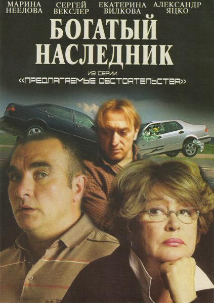 Богатый наследник Из серии Предлагаемые обстоятельства 3 Часть на DVD