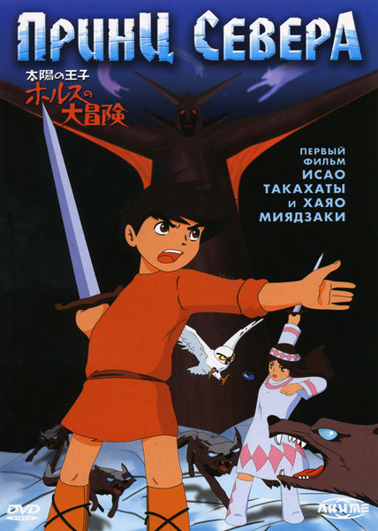 Принц Севера  на DVD