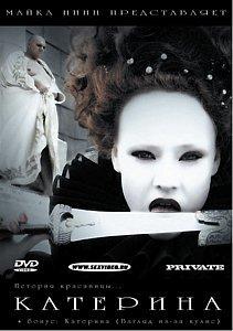 Катерина/Катерина (Взгляд из-за кулис) на DVD