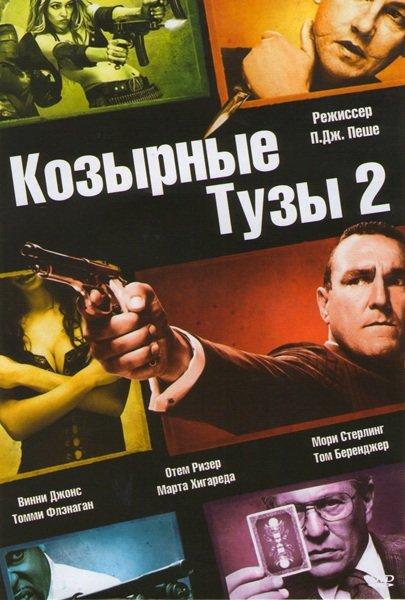 Козырные тузы 2 Бал смерти на DVD