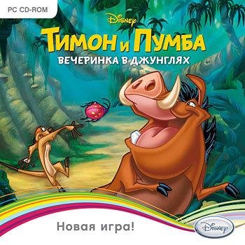 Тимон и Пумба Вечеринка в джунглях (PC CD)