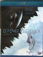Время первых 3D+2D (Blu-ray)