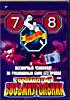 Бои без правил: ЗНАМЕНИТЫЙ ВОСЬМИУГОЛЬНИК 7 - 8 всемирный чемпионат по рукопашным боям без правил  на DVD