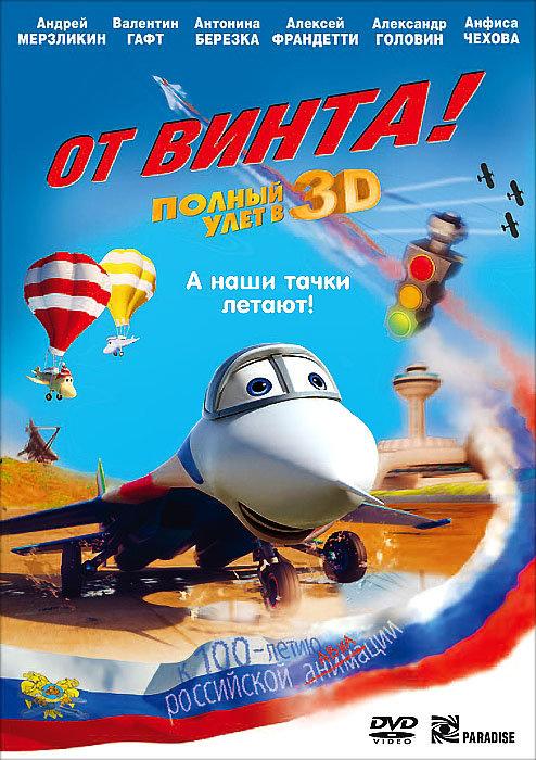 От винта 3D на DVD
