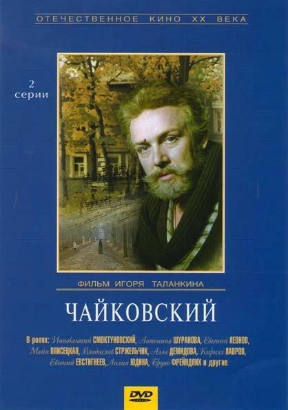 Чайковский на DVD