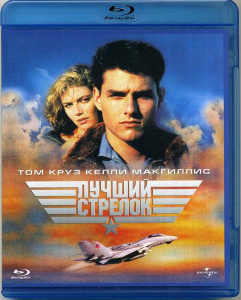 Лучший стрелок (Blu-ray) на Blu-ray
