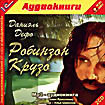 Робинзон Крузо (аудиокнига MP3 на 2 CD)