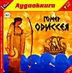 Гомер.  Одиссея (аудиокнига MP3 на 2 CD)