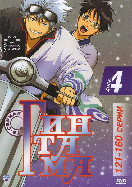 Гинтама Серебрянная душа 4 Диск (121-160 серии) на DVD
