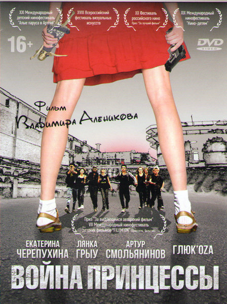 Война принцессы на DVD