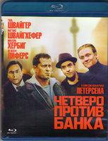 Четверо против банка (Blu-ray)