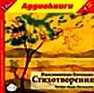 Максимилиан Волошин  Максимилиан Волошин. Стихотворения (аудиокнига MP3)