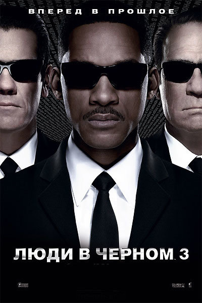Люди в черном 3 на DVD