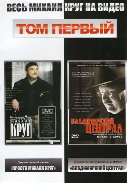 Весь Михаил Круг 1,2 Том (2DVD) на DVD