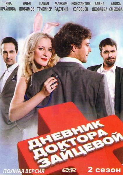 Дневник доктора Зайцевой 2 (24 серии) на DVD