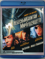 Небесный капитан и мир будущего (Blu-ray)*