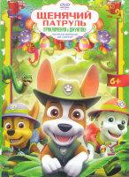 Щенячий патруль Приключения в джунглях (20 серий)