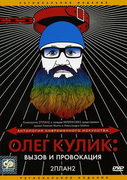 Олег Кулик  Вызов и провокация на DVD