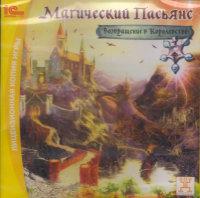 Магический пасьянс Возвращение в королевство (PC CD)