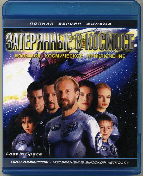 Затерянные в космосе (Blu-ray) на Blu-ray