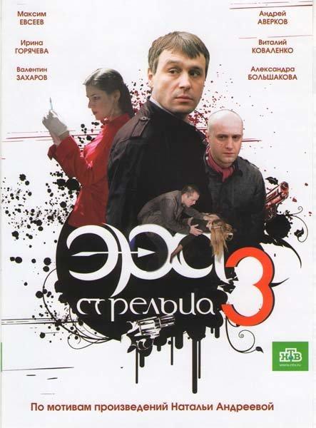 Эра Стрельца 3 (12 серий) на DVD