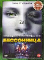 Бессонница 1,2 Сезоны (24 серии)