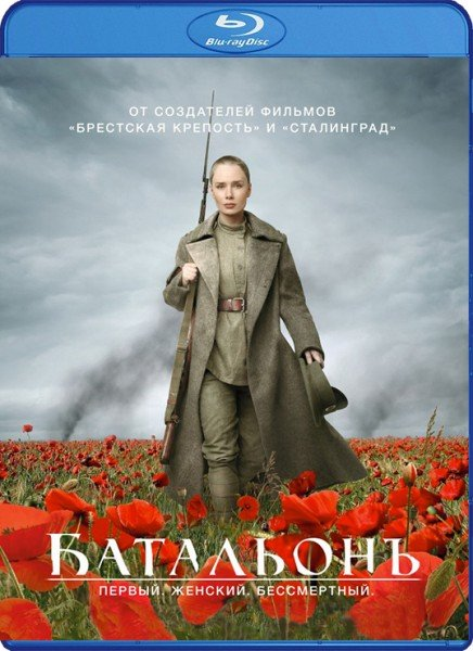 Батальонъ (Blu-ray)* на Blu-ray