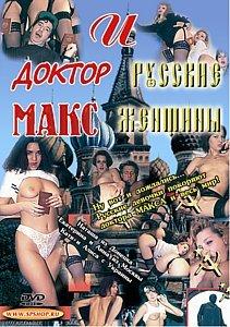 ДОКТОР МАКС И РУССКИЕ ЖЕНЩИНЫ на DVD