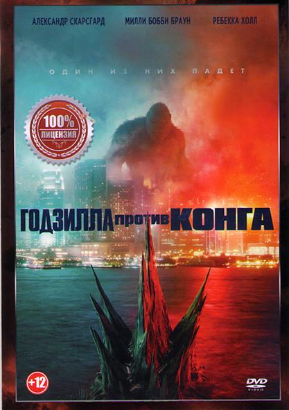 Годзилла против Конга* на DVD
