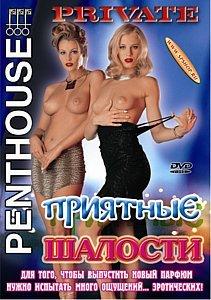 ПРИЯТНЫЕ ШАЛОСТИ на DVD