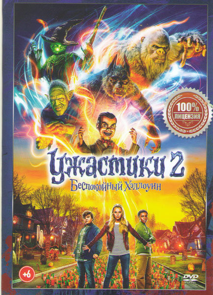 Ужастики 2 Беспокойный Хеллоуин