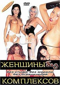 ЖЕНЩИНЫ БЕЗ КОМПЛЕКСОВ на DVD