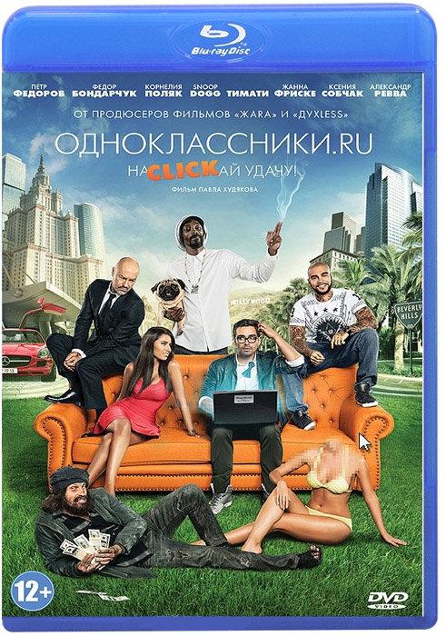 Одноклассники ru НаCLICKай удачу (Blu-ray) на Blu-ray