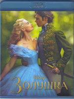 Золушка (Blu-ray)