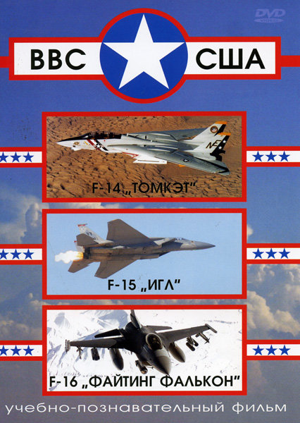 "ВВС США  F-14 ""Томкэт"", F-15 ""Игл"", F-16 ""Файтинг Фалькон""  на DVD"