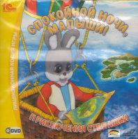 Приключения Степашки Спокойной ночи, малыши! (PC DVD)