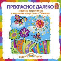 Прекрасное далеко (Аудиокнига CD)