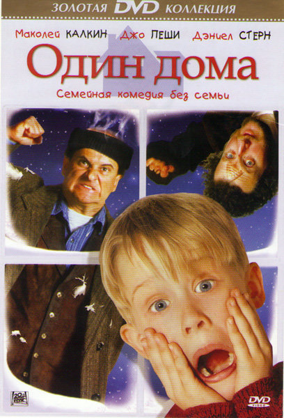 Один дома / Один дома 2 Затерянный в Нью Йорке / Один дома 3 / Один дома 4 (4 DVD) на DVD
