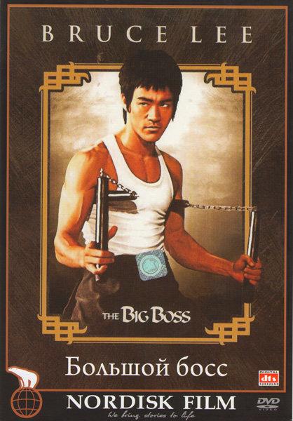Большой Босс  на DVD