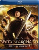 Врата дракона 3D+2D (Blu-ray)