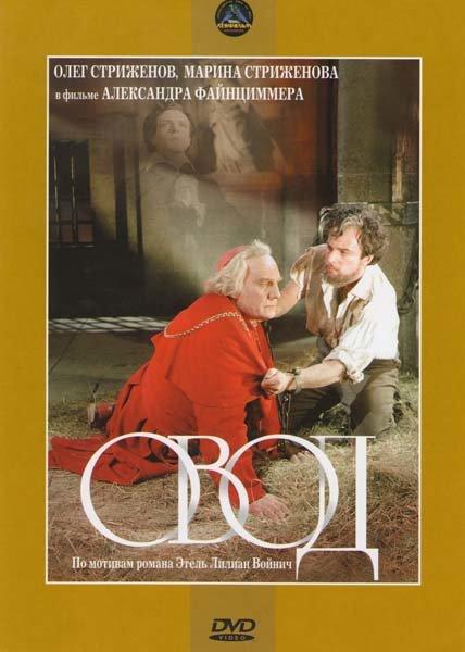 Овод на DVD