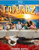 Горько 2 (Blu-ray)