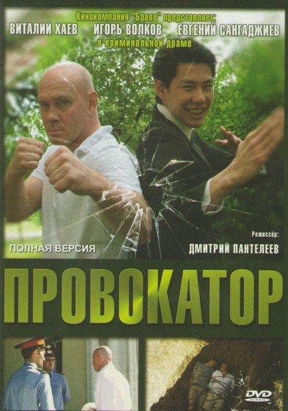 Провокатор (4 серии) на DVD